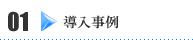 スキャニングサービス 書類の電子化 Man to Man Animoのサービス一覧